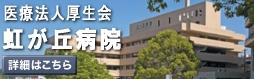 虹ヶ丘病院